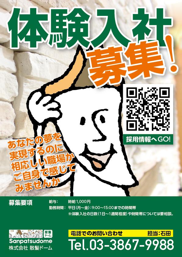 体験入社_2019_190217-02