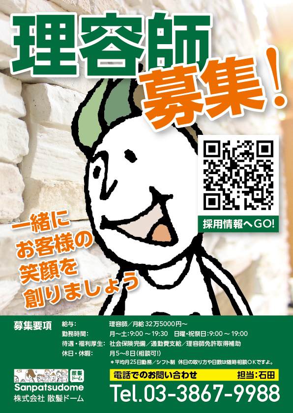 理容師募集_2019_190217-01