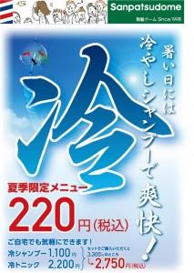 hiyashi_2020