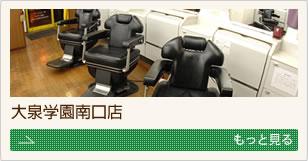 大泉学園南口店